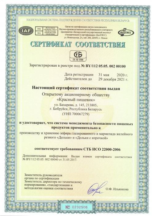 СТБ ISO 22000