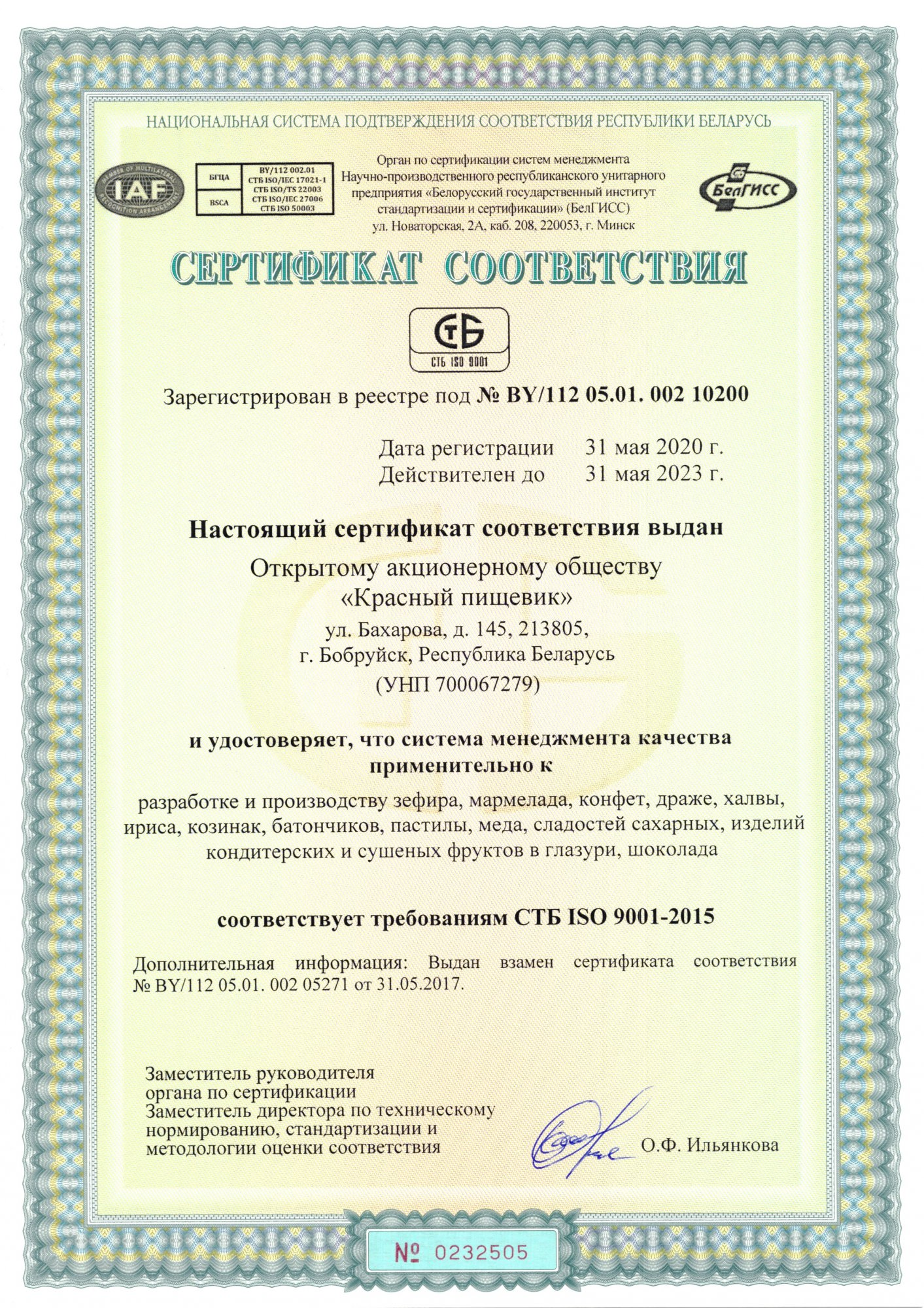 СТБ ISO 9001 - 2015